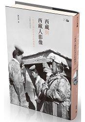 西藏與西藏人影像:一個漢人攝影記者的駐藏歲月 1950~70年代
