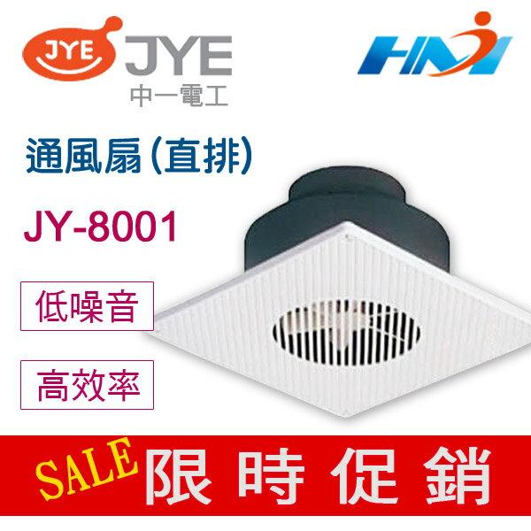《中一電工》浴室通風扇JY-8001(直排) 通風扇/ 浴室排風扇 / 浴室排風機/ 浴室抽風機/ 循環扇