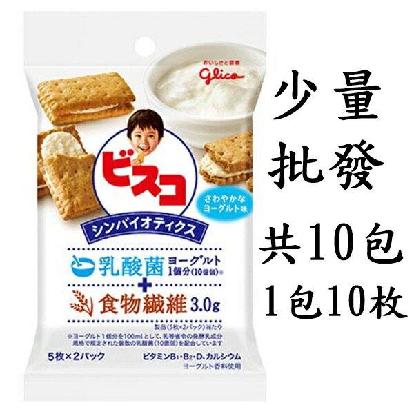 日本代購預購少量批發Glico固力果餅乾乳酸菌奶油夾心餅乾食物纖維1包5枚×2小袋共10包790-142