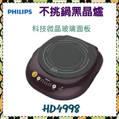 丹尼爾3C影音家電館:【PHILIPS飛利浦】不挑鍋黑晶爐科技微晶玻璃面板《HD4998》全新原廠保固