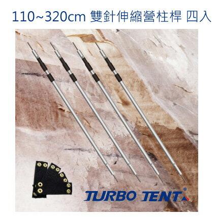 TurboTent雙針營柱110-320cm一組四支 TT-TL07 [阿爾卑斯戶外/露營]