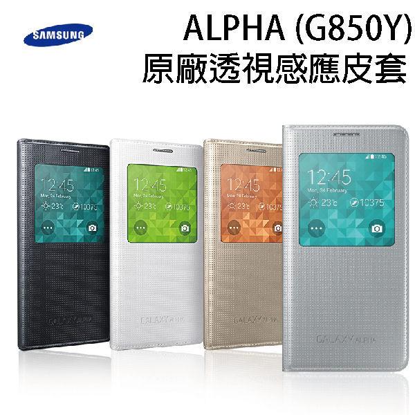 SamSamsung Galaxy Alpha G850F 原廠S-view透視感應皮套-黑