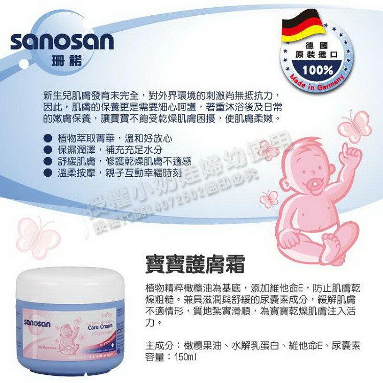 Sanosan 珊諾 - 寶寶護膚霜150ml 1