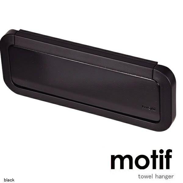 【This-This】日本 Motif towel hanger 簡約風格毛巾架 - 共三色