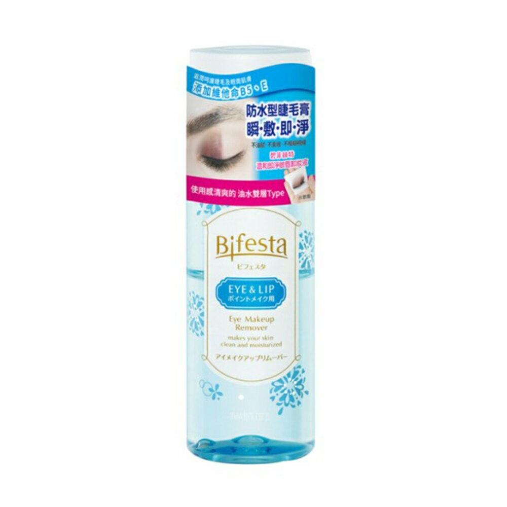 【Bifesta 碧菲絲特】溫和即淨眼唇卸妝液145ml 卸妝水 卸妝液