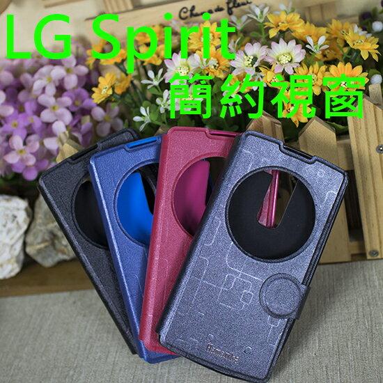 ~簡約~LG Spirit H440Y 視窗皮套  書本式翻頁  磁扣側掀  保護套  支