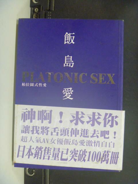 【書寶二手書T5/傳記_NLS】柏拉圖式性愛_飯島愛