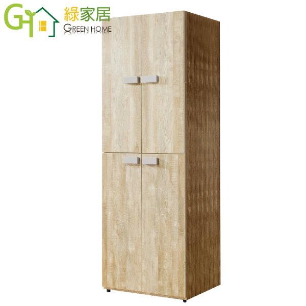 【綠家居】高利時尚2.5尺木紋四門衣櫃收納櫃組合(吊衣桿+開放層格)