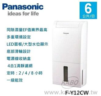 【佳麗寶】-(Panasonic國際牌)6L清靜除濕機【F-Y12CW】預購