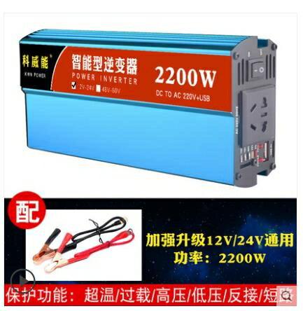 逆變器 純正弦波逆變器12V24V48V轉220V車載家用大功率6000W電瓶轉換器?