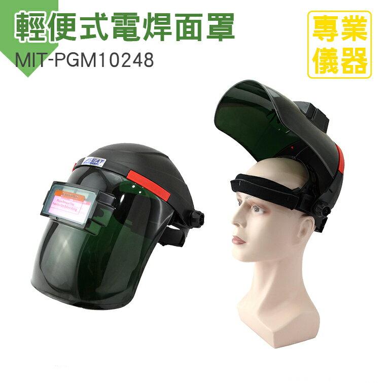 面罩變光 自動電焊眼鏡 防塵打磨衝擊 燒焊 紫外線 輕便式自動變光電焊面罩 MIT-PGM10248《安居生活館》