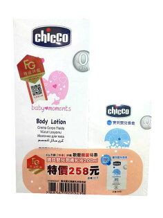 【加贈嬰兒香皂】義大利Chicco-寶貝嬰兒潤膚乳液200ml(2組)490元【美馨兒】