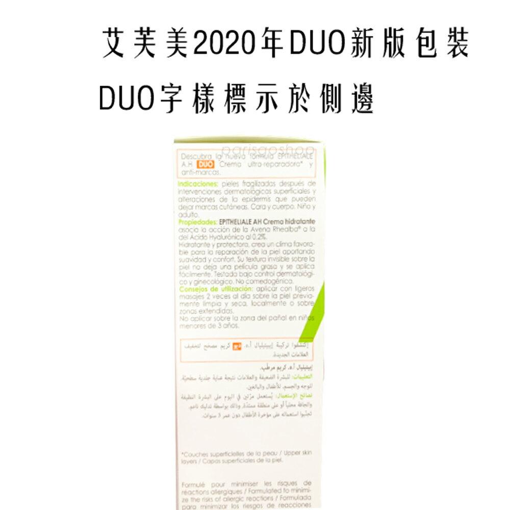 艾芙美燕麥新葉全效舒痕霜 100ML AH DUO 修復霜  新包裝 再生修護精華 乳液 A-Derma 敏感乾癢肌膚適用