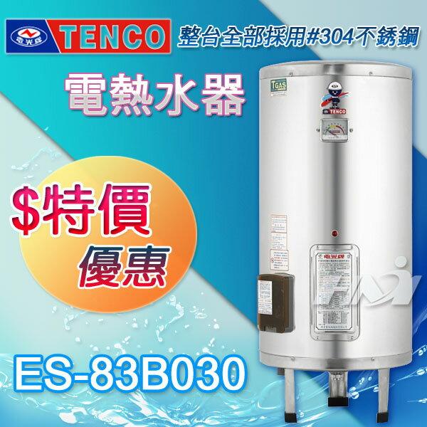 "【TENCO電光牌】ES-83B030貯備型耐壓式電能熱水器/30加侖(不含安裝、區域限制)/另售和成 鑫司熱水器  "" title=""    【TENCO電光牌】ES-83B030貯備型耐壓式電能熱水器/30加侖(不含安裝、區域限制)/另售和成 鑫司熱水器  ""></a></p> <td></tr> <tr> <td><a href="
