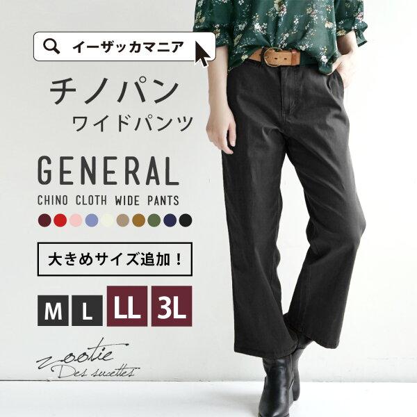 日本必買女裝e-zakka休閒寬管長褲-免運代購