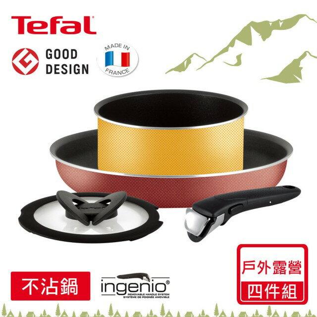 法國特福 Tefal 巧變精靈系列 戶外露營組 - 四入組 鍋具組 湯鍋 平底鍋