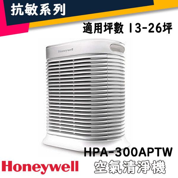 【免運費】【現貨】美國Honeywell13-26坪TrueHEPA抗敏系列HPA-300APTW空氣清淨機PM2.5【台灣公司貨】