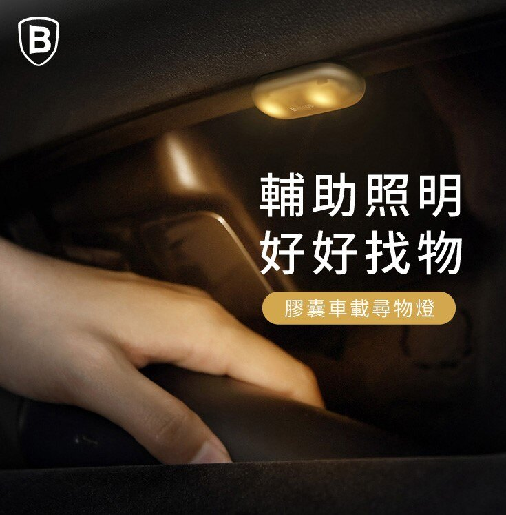 【Baseus】倍思台灣公司貨  膠囊車載尋物燈(兩入) 照明燈 探照燈 LED燈 小夜燈 車用配件 車內照明燈 壁燈 氛圍燈