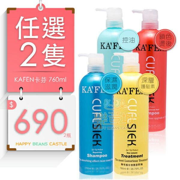 KAFEN 卡芬 還原酸蛋白系列 洗髮精 深層護髮素 760ml ♦ 樂荳城 ♦