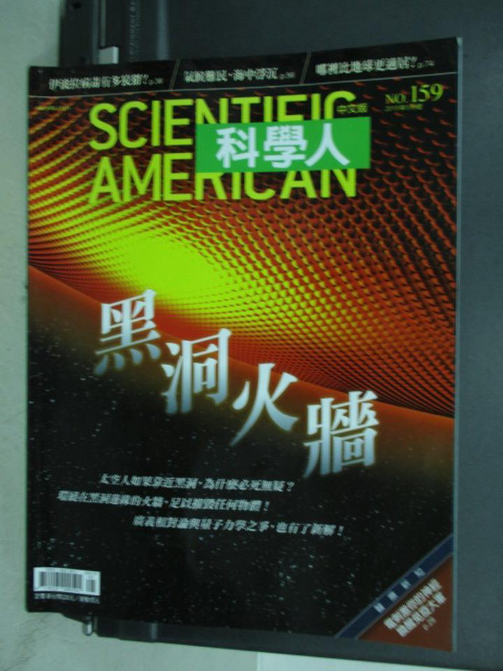 【書寶二手書T2/雜誌期刊_ZFZ】科學人_159期_黑洞火牆等