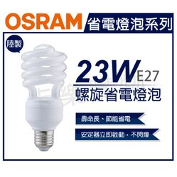 OSRAM歐司朗 TWIST 23W 2700K 黃光 110V E27 麗晶 螺旋省電燈泡 陸製 _ OS160035