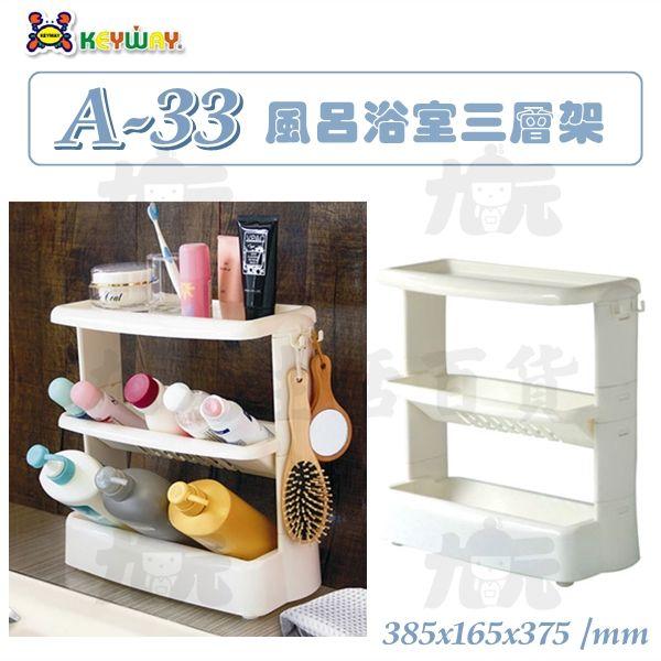 【九元 】聯府 A-33 風呂浴室三層架 浴室置物架 A33