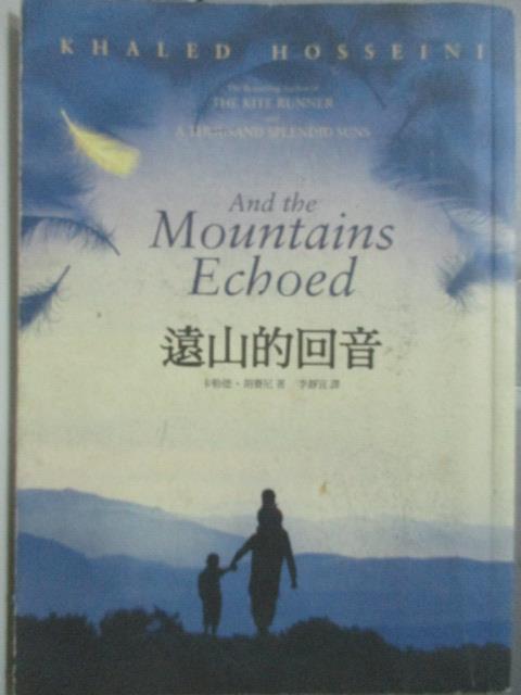 【書寶二手書T6/翻譯小說_JQL】遠山的回音_卡勒德‧胡賽尼