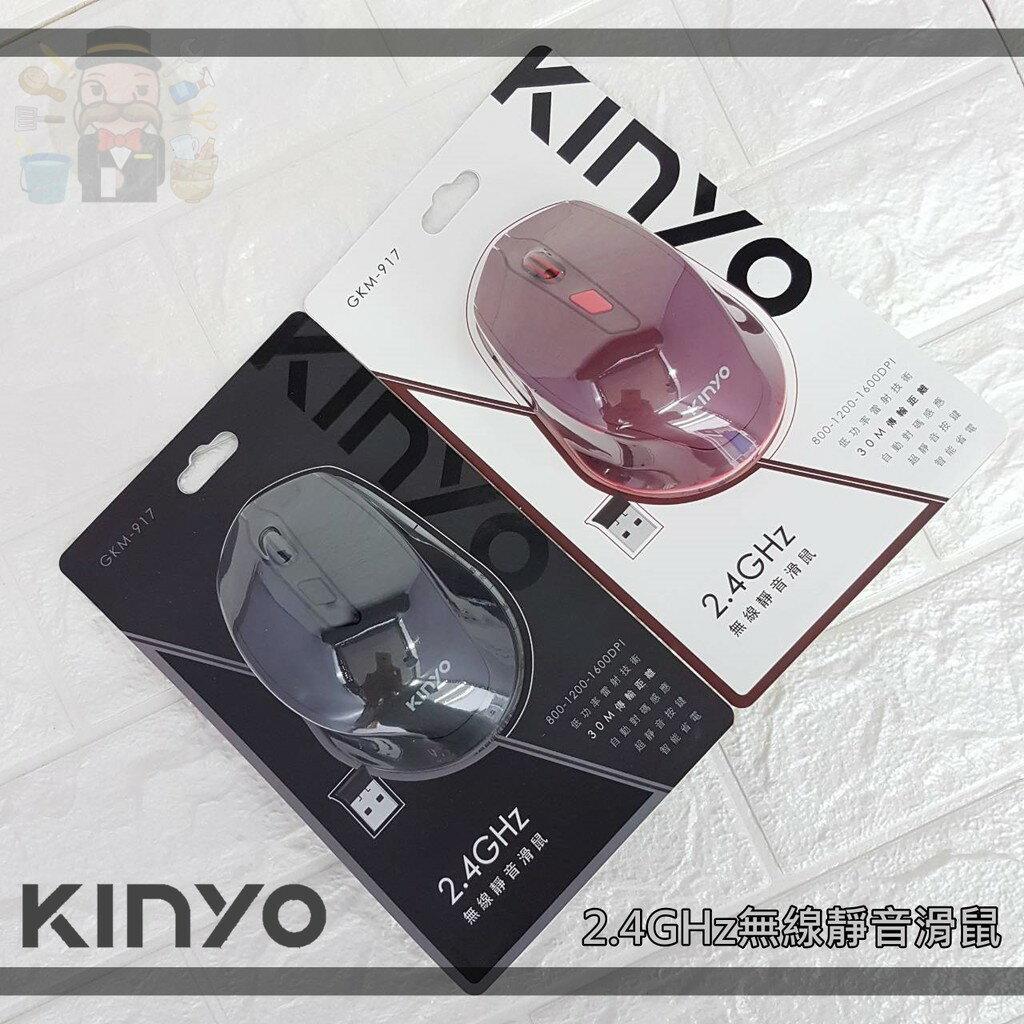 《大信百貨》KINYO GKM-917 2.4GHz無線靜音滑鼠 無線滑鼠 遠距離 電腦配備 電腦周邊商品 電競滑鼠