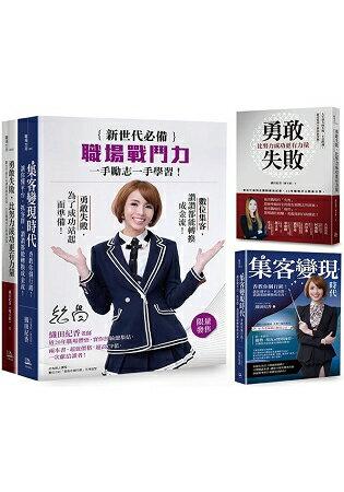 新世代 職場戰鬥力 2冊套書 . 附織田紀香簽名酷卡 :勇敢失敗,比努力成功更有力量 集客