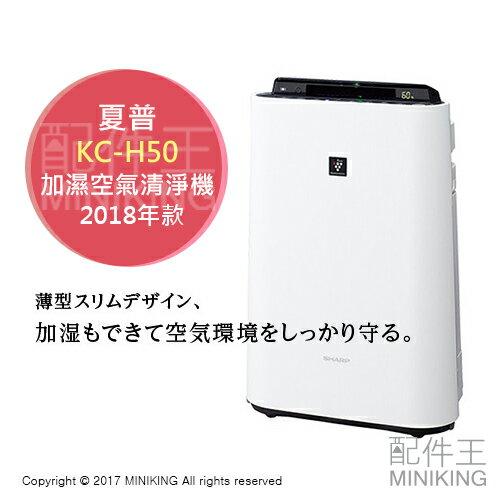 <br/><br/>  【配件王】日本代購 2018新款 一年保 夏普 SHAEP KC-H50 加濕空氣清淨機 空清 HEPA PM2.5<br/><br/>