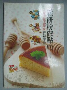 【書寶二手書T1/餐飲_ZJQ】鬆餅粉做點心-103種魔法美味輕鬆學會_王安琪