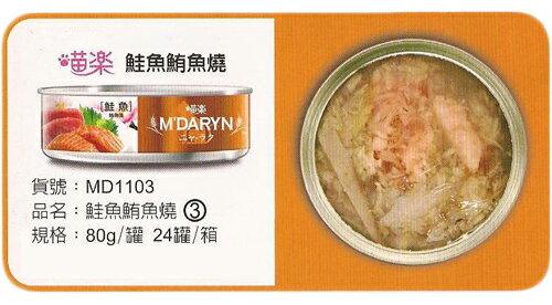 M\'\'\'\'DARYN 喵樂-鮭魚鮪魚燒 80g 可超取(C052A03)