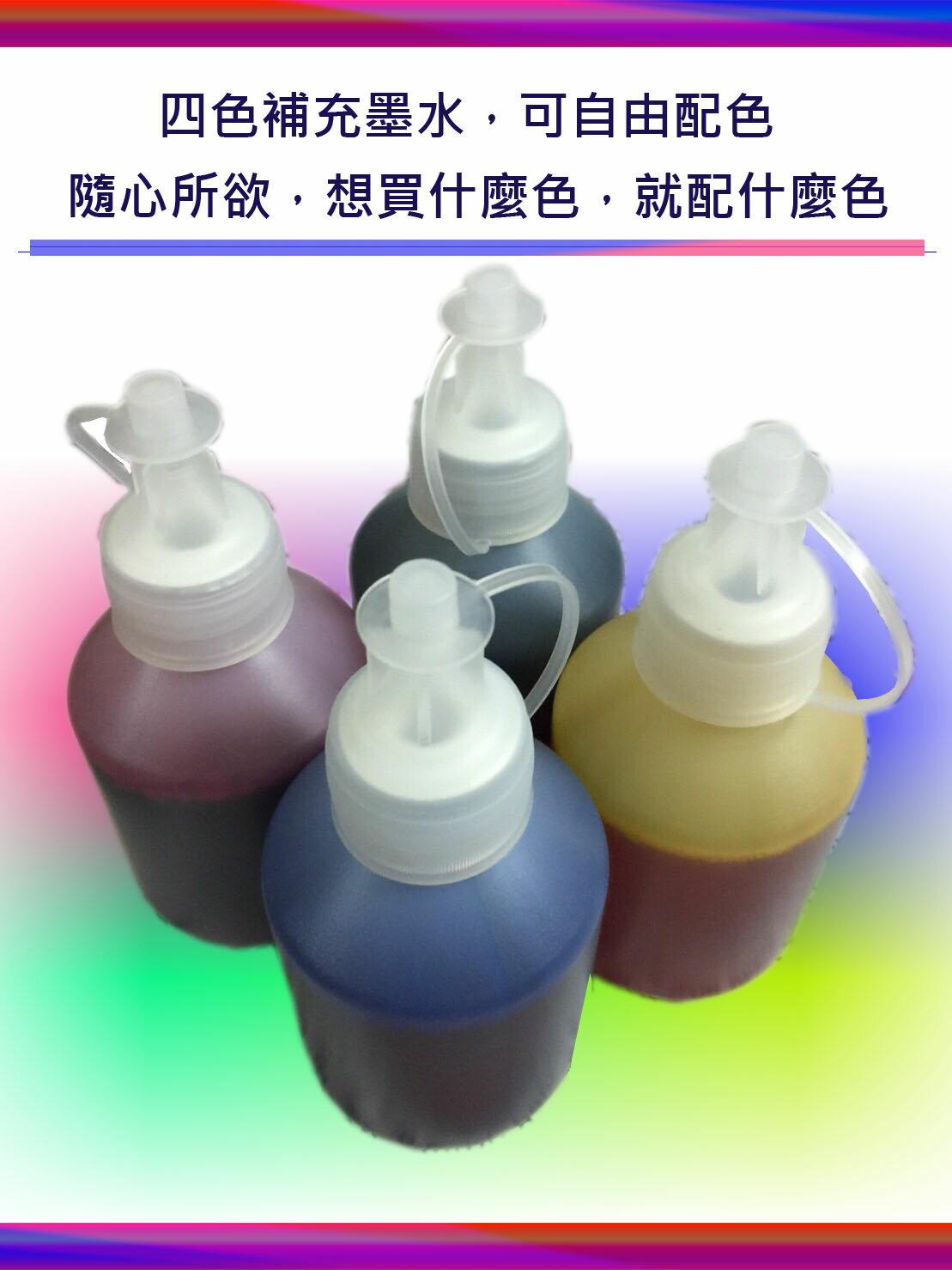 brother 補充墨水 ~ 10瓶優惠組合(可選色) ~ 適用brother 各款噴墨機種~ MFC-J450DW/J470DWJ650DW/J680DW/J870DW/J875DW/T800W/J..