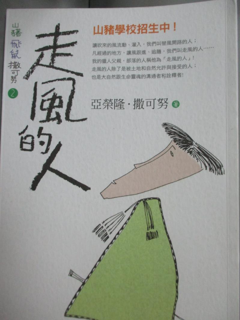 【書寶 書T1/短篇_JDY】山豬.飛鼠.撒可努2-走風的人_亞榮隆.撒可努