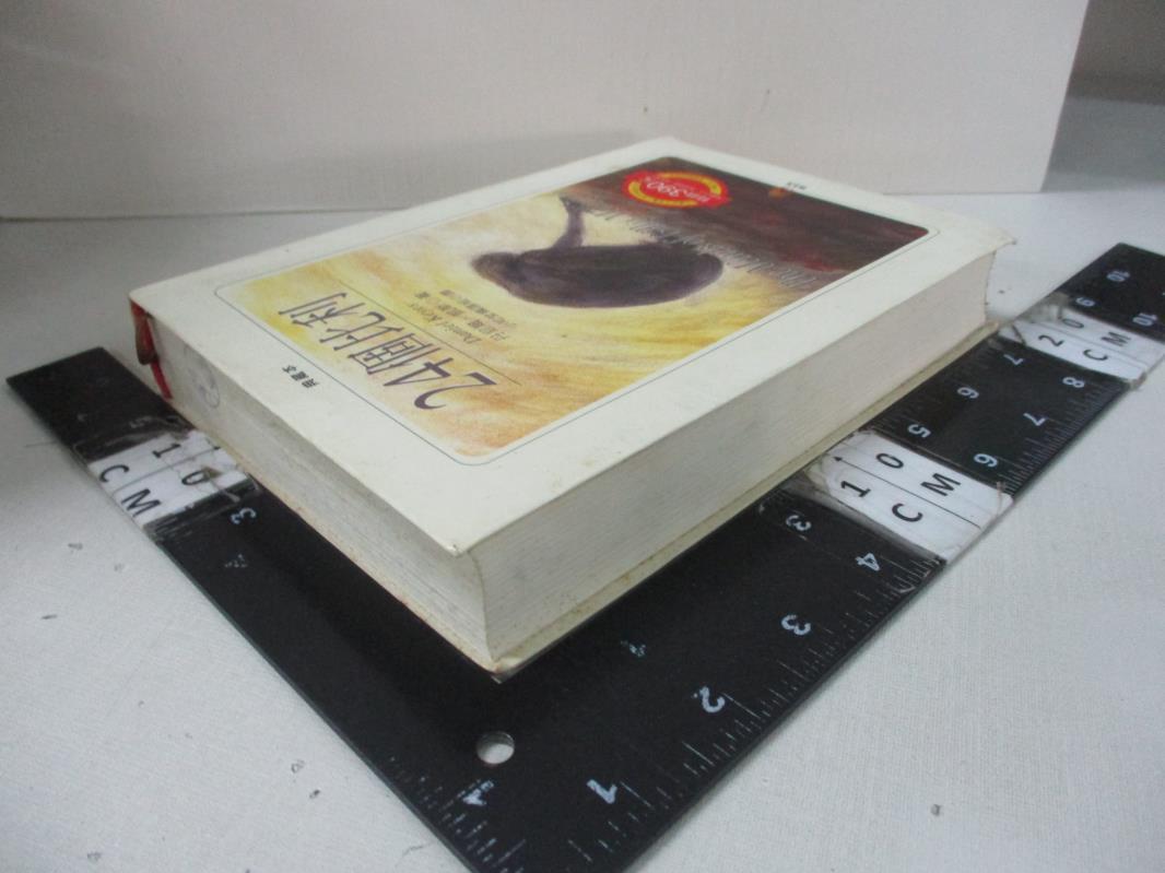 【書寶二手書T5/翻譯小說_GNC】24個比利:多重人格分裂的紀實小說_丹尼爾.凱
