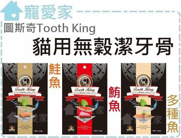 ☆寵愛家☆Tooth King圖斯奇-貓用無穀潔牙骨71g,三口味可選擇