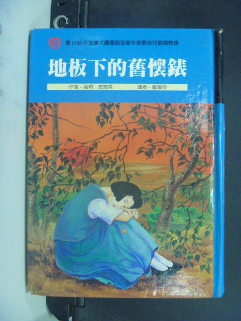 【書寶二手書T9/兒童文學_JHS】地板下的舊懷錶_鄒嘉容, 姬特.皮爾