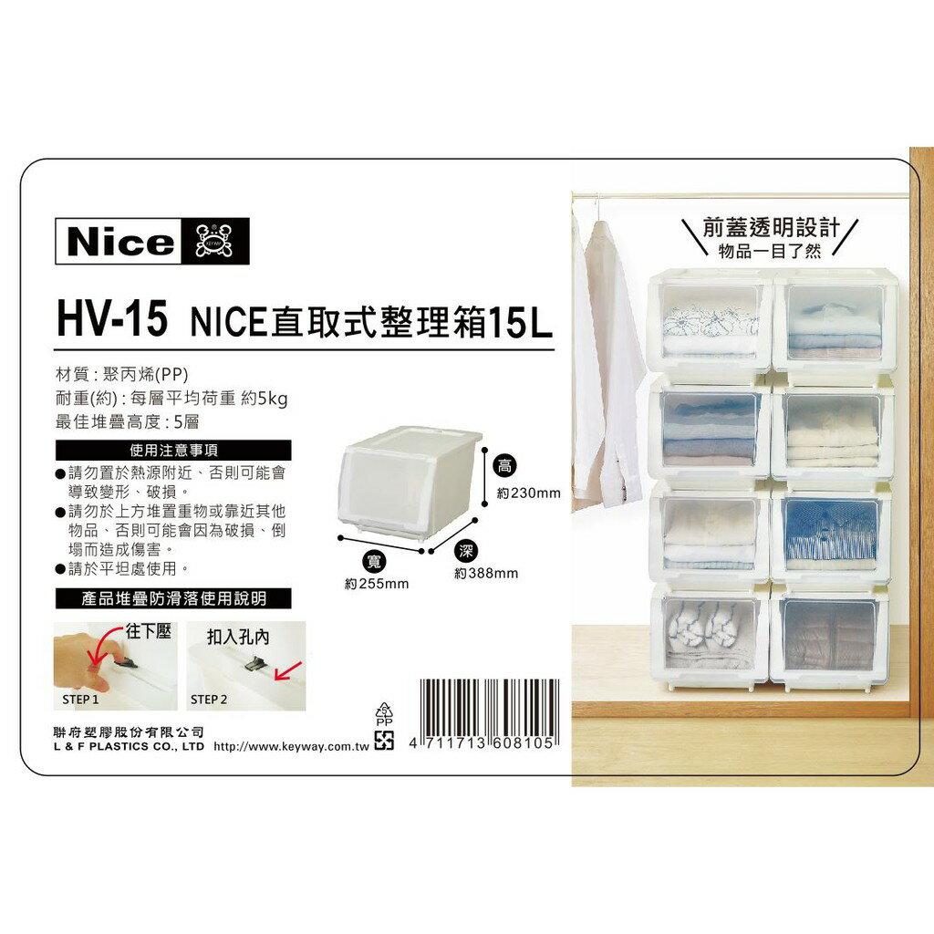 無印風格~HV15 HV-15 Nice直取式整理箱15L(1入)【139百貨】