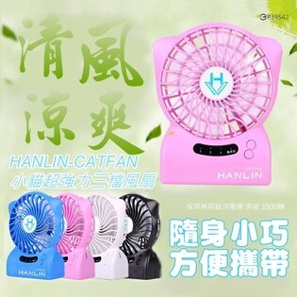 HANLIN三合一功能超強力小貓風扇超級續航18650充電電池手電筒電風扇USB隨身風扇迷你風扇