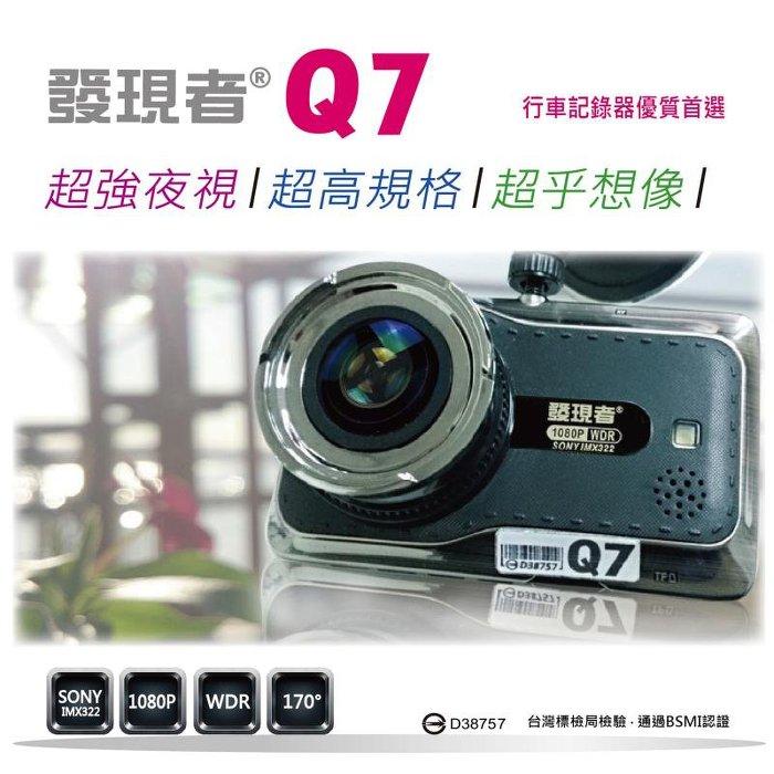 實體店面/送16G卡+3孔擴充『 發現者 Q7 』附黏貼+吸盤支架/超廣角170度/超強夜視/WDR+1080P/另售VICO OPIA2