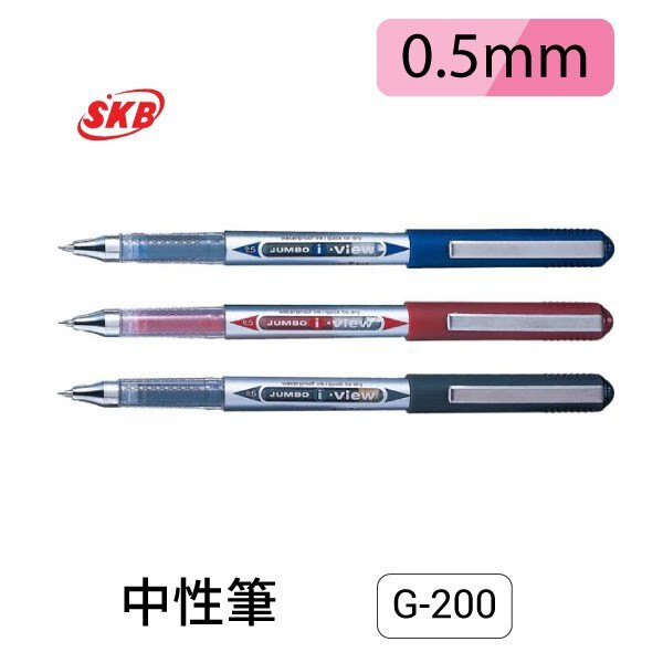 【西瓜籽】SKB 中性筆(0.5mm)G-200 辦公用品 原子筆 書寫文具 筆芯 舒寫筆 自動筆 中性筆