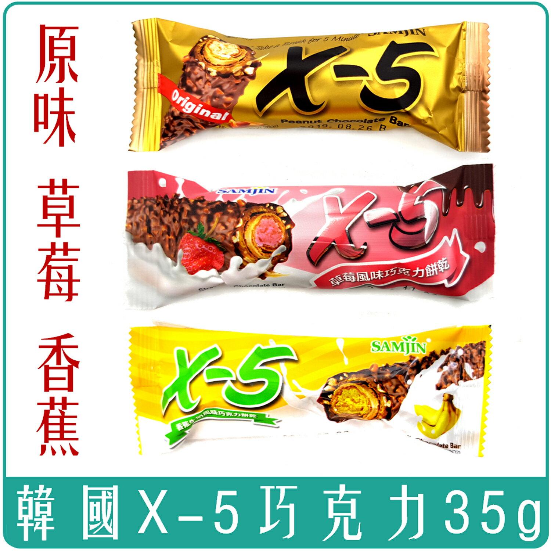 《Chara 微百貨》 韓國 X-5 X5 花生巧克力 捲心酥 原味 草莓 香蕉 35g 團購 批發