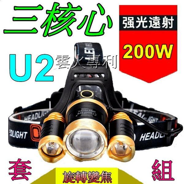 五月特價-(套組)美國CREEXM-U2三核心超強光旋轉調光頭燈U2頭燈亮度高達2800流明超強光多角度調整頭燈登山露營釣魚18650