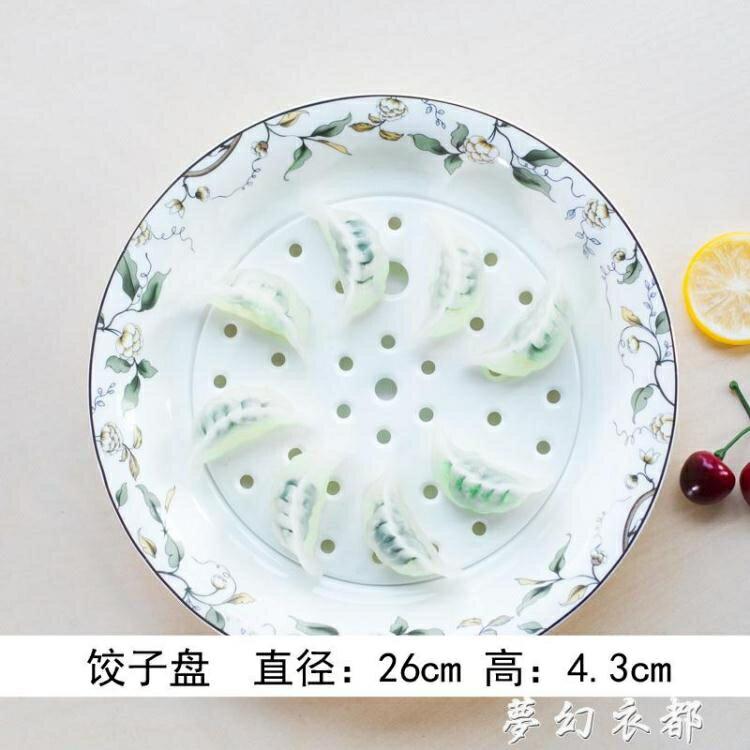 餃子盤水餃盤家用陶瓷盤瀝水雙層盤盤子創意圓形骨瓷餐具蒸盤 全網低價