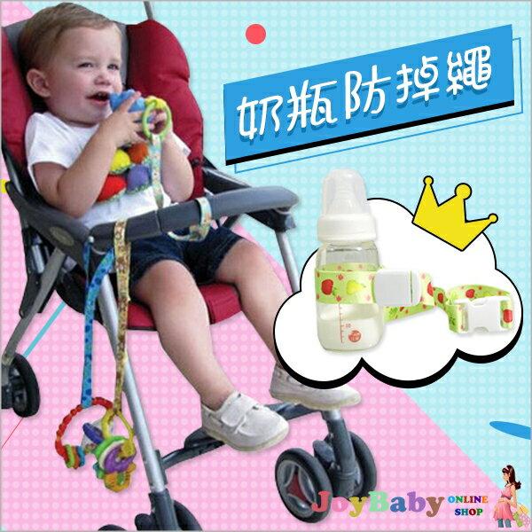 寶寶奶瓶防掉綁帶 學習杯綁帶水壺防掉鏈奶嘴鍊-JoyBaby
