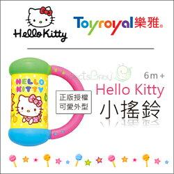 ✿蟲寶寶✿【樂雅Toyroyal】正版授權Hello Kitty 小搖鈴 / 手搖鈴