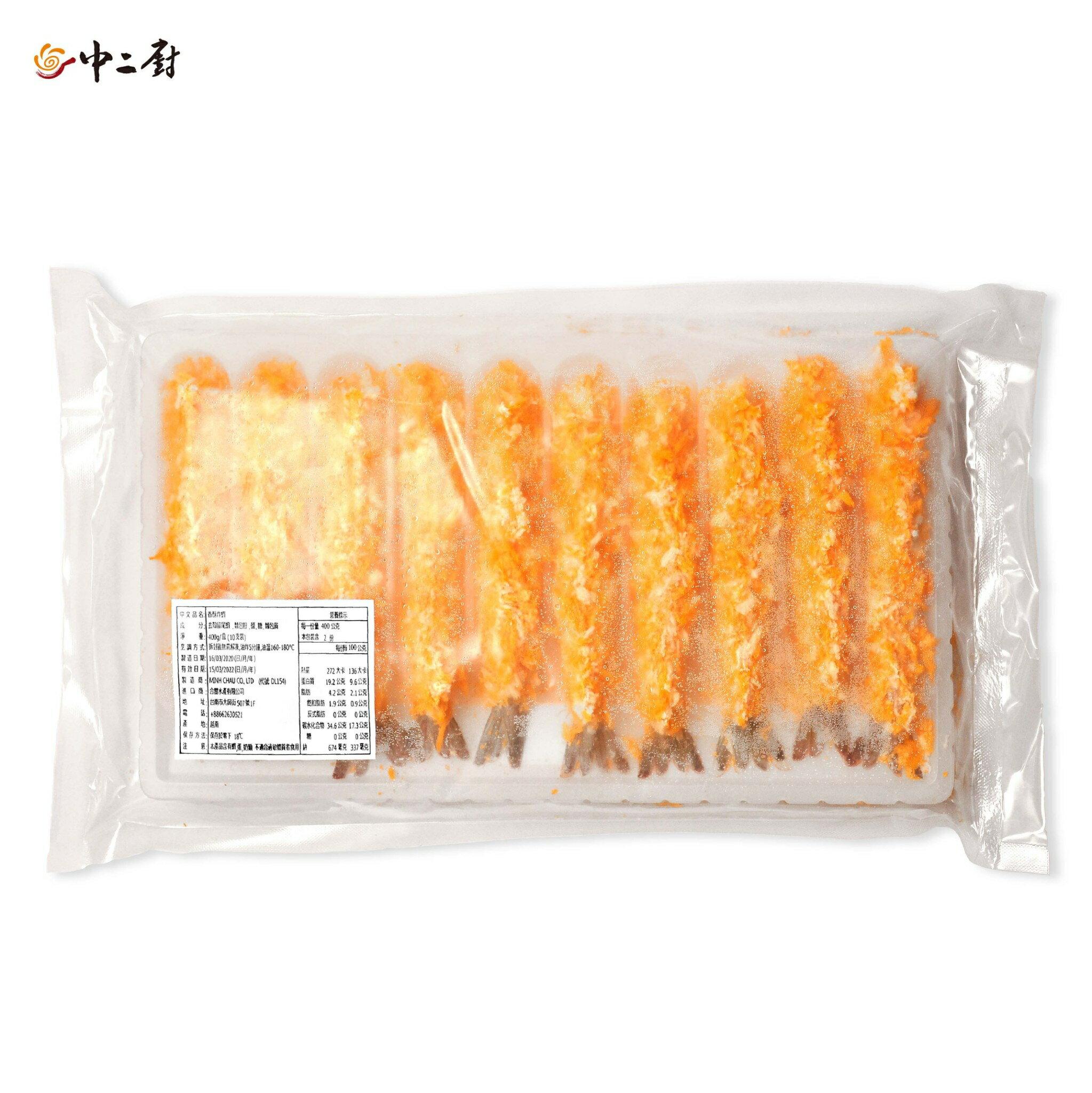【中二廚】酥炸麵包蝦  (10尾/盒)