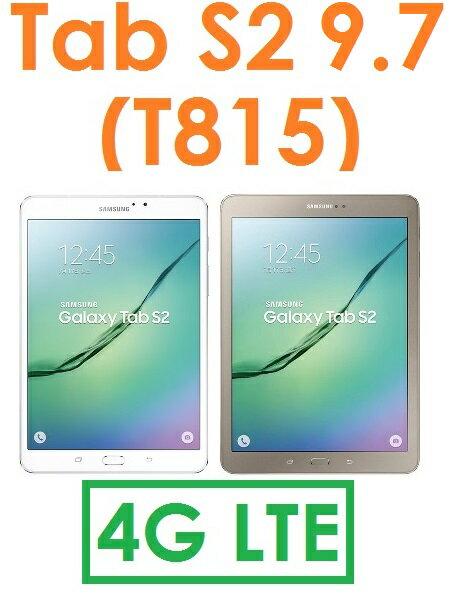 【預訂】三星 Samsung Tab S2 9.7 (T815) 9.7吋 八核心 3G/32G 4G LTE 平板電腦(送保護貼+皮套)