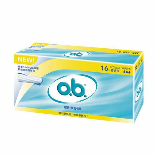 OB 歐碧 衛生棉條 普通型 16入/盒★愛康介護★