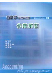 會計學原理與應用作業解答(上冊)第十三版